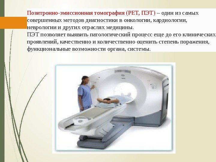 an introduction to the history of positron emission tomography pet
