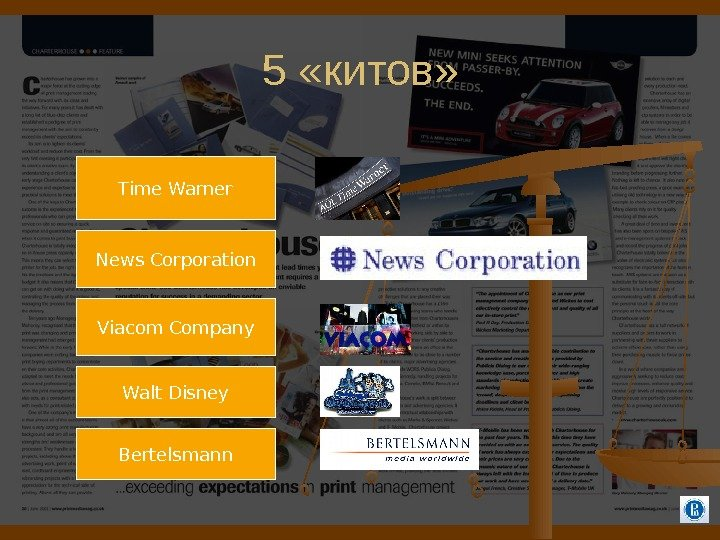 5 «китов» Time Warner News Corporation Viacom Company Walt Disney Bertelsmann