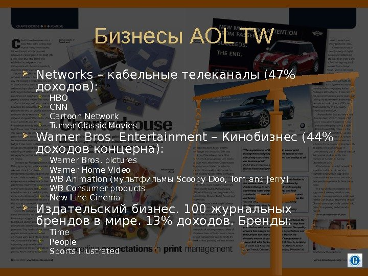 Бизнесы AOL TW Networks – кабельные телеканалы (47 доходов):  HBO CNN Cartoon Network Turner Classic