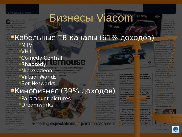 Бизнесы Viacom Кабельные ТВ-каналы (61 доходов) MTV VH 1 Comedy Central Rhapsody Nickelodeon Virtual Worlds Bet
