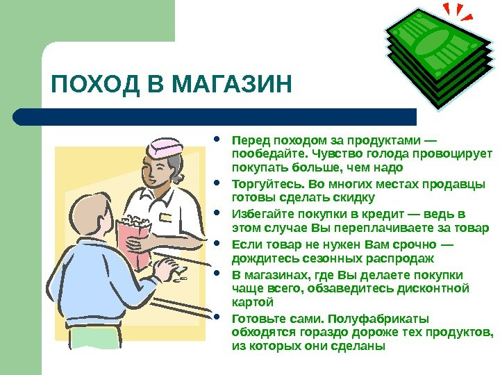проект экономия семейных ресурсов обществознание 5 класс