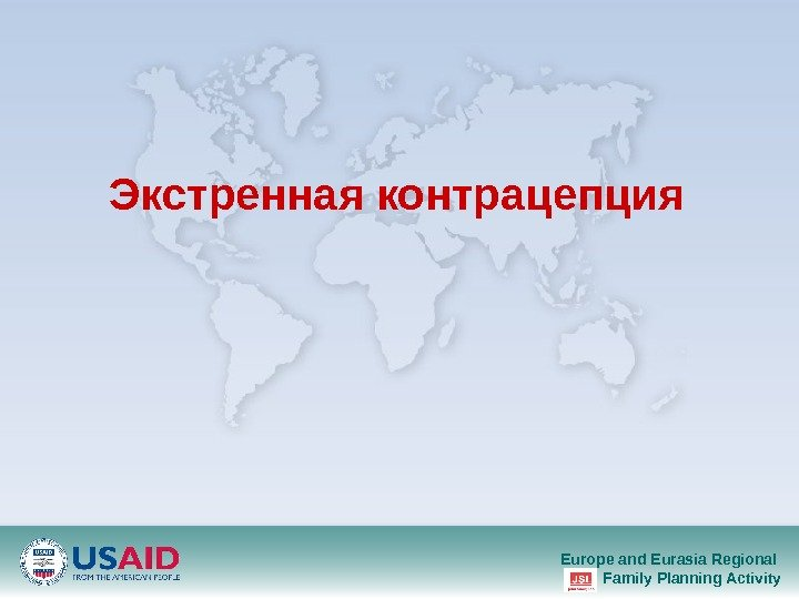 Europe and Eurasia Regional Family Planning Activity. Экстренная контрацепция