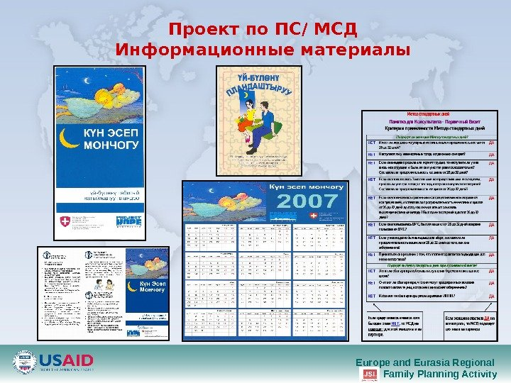 Europe and Eurasia Regional Family Planning Activity. Проект по ПС/ МСД Информационные материалы