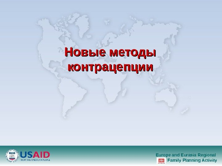 Europe and Eurasia Regional Family Planning Activity. Новые методы контрацепции