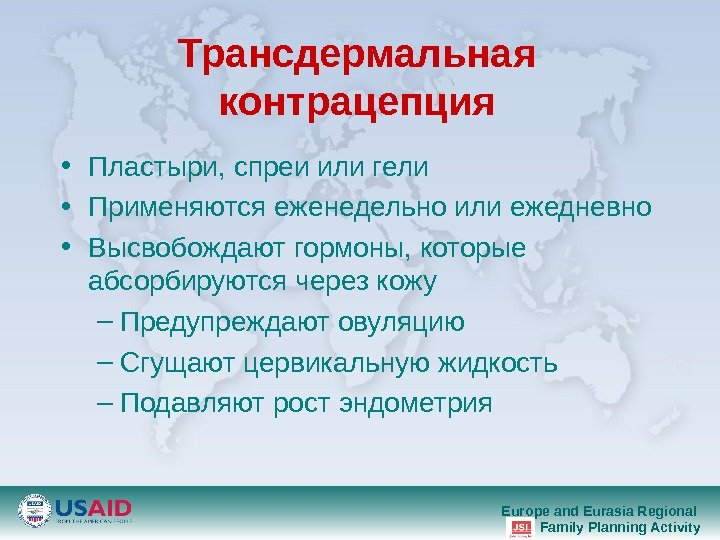 Europe and Eurasia Regional Family Planning Activity. Трансдермальная контрацепция • Пластыри ,  спреи или гели