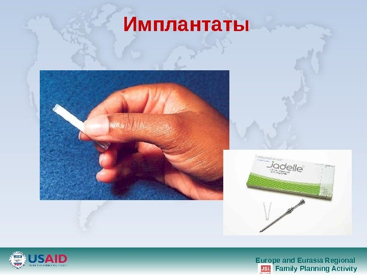 Europe and Eurasia Regional Family Planning Activity. Имплантаты