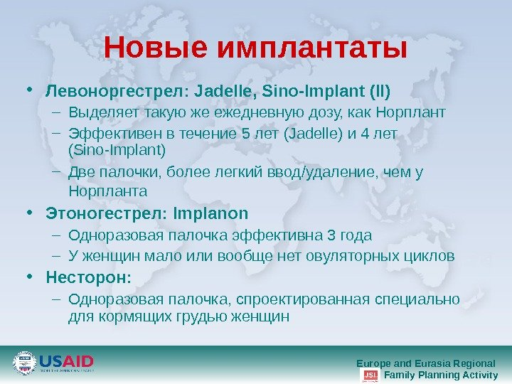 Europe and Eurasia Regional Family Planning Activity • Левоноргестрел : Jadelle, Sino-Implant (II)  – Выделяет
