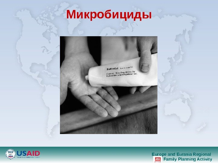 Europe and Eurasia Regional Family Planning Activity. Микробициды