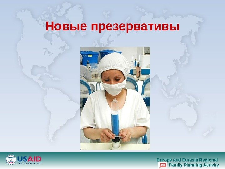 Europe and Eurasia Regional Family Planning Activity. Новые презервативы