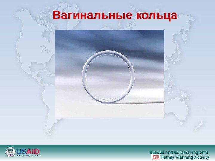 Europe and Eurasia Regional Family Planning Activity. Вагинальные кольца