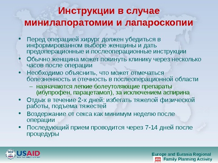 Europe and Eurasia Regional Family Planning Activity. Инструкции в случае минилапоратомии и лапароскопии • Перед операцией