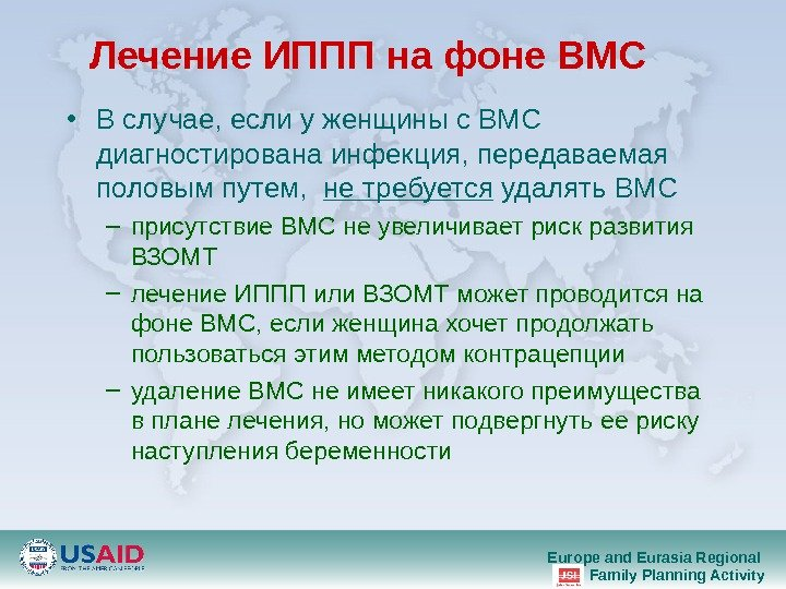 Europe and Eurasia Regional Family Planning Activity. Лечение ИППП на фоне ВМС • В случае ,