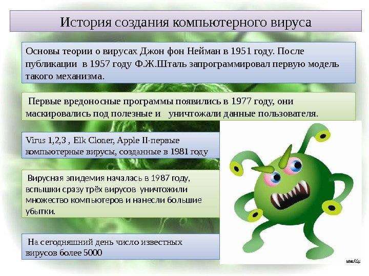 an essay on computer virus Free coursework on computer viruses from essayukcom, the uk essays company for essay, dissertation and coursework writing.