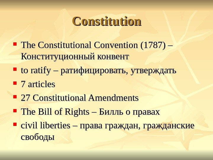 Constitution The Constitutional Convention (1787) – Конституционный конвент to ratify – ратифицировать, утверждать 7 7 articles
