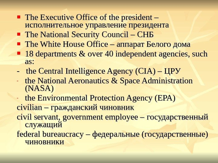The Executive Office of the president – исполнительное управление президента The National Security Council –