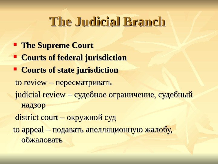 The Judicial Branch  The Supreme Courts of federal jurisdiction Courts of state jurisdiction  to