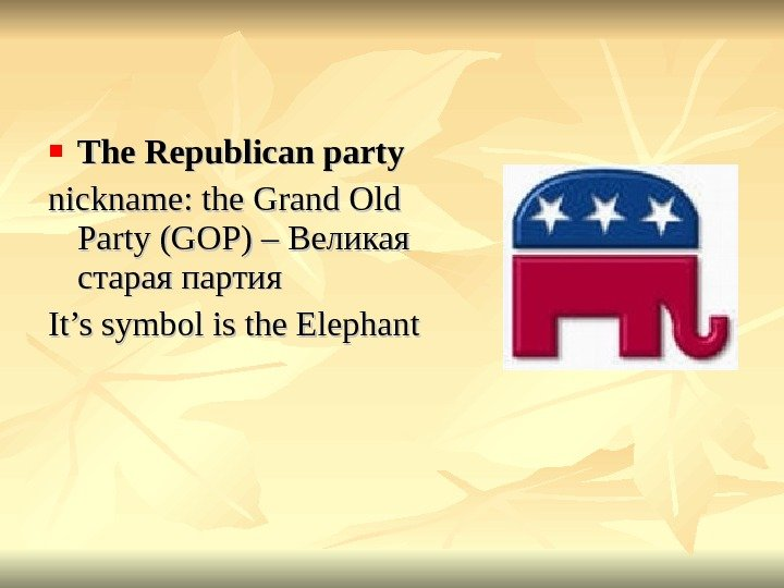 The Republican party nickname: the Grand Old Party (GOP) – Великая старая партия It's symbol