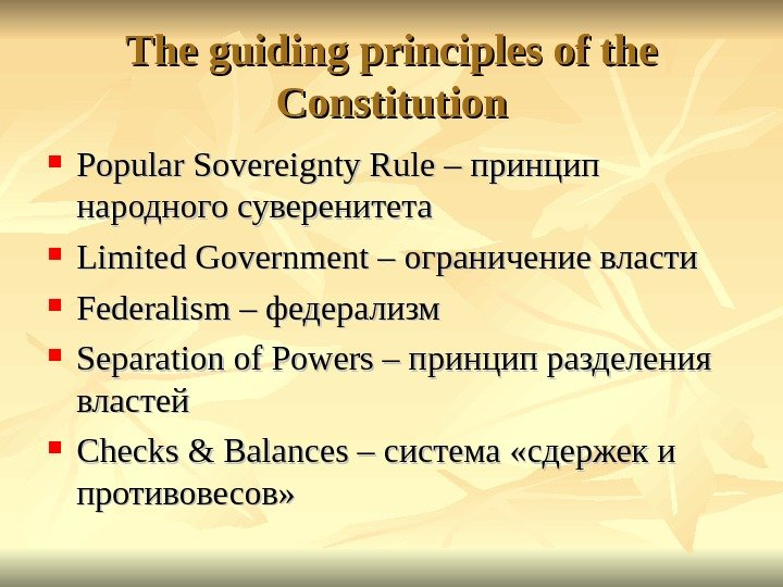 The guiding principles of the Constitution Popular Sovereignty Rule – принцип народного суверенитета Limited Government –