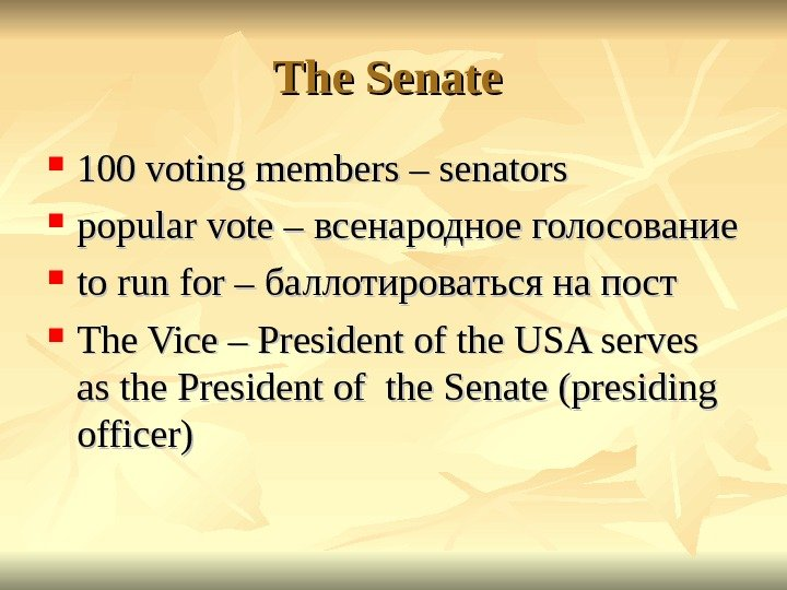 The Senate  100 voting members – senators popular vote – всенародное голосование to run for