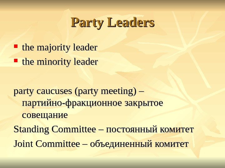 Party Leaders the majority leader the minority leader party caucuses (party meeting) – партийно-фракционное закрытое совещание