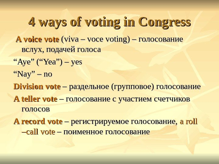4 ways of voting in Congress  A voice vote (viva – voce voting) – голосование