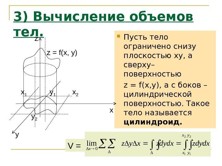 Решебник по высшей математике вычислить объем тела ограниченного поверхностями