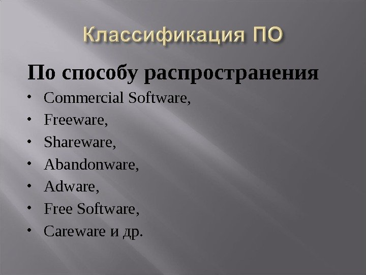 По способу распространения  Commercial. Software ,  Freeware ,  Shareware ,  Abandonware ,