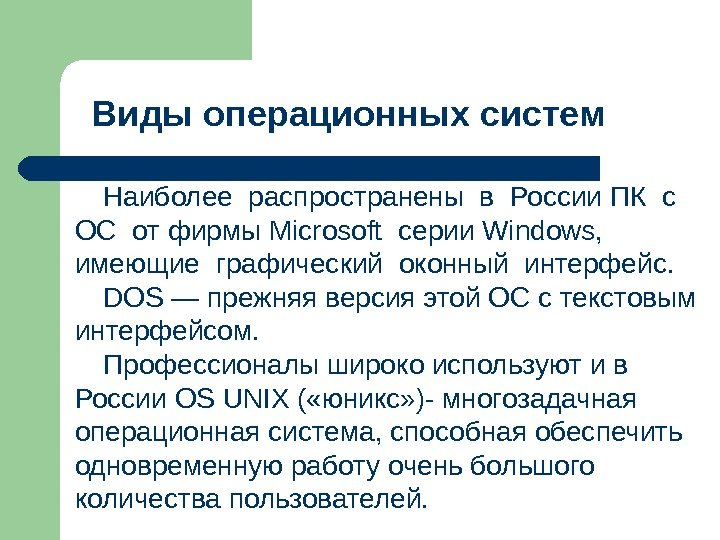 Наиболее распространены в России ПК с  ОС от фирмы Microsoft  серии Windows,  имеющие