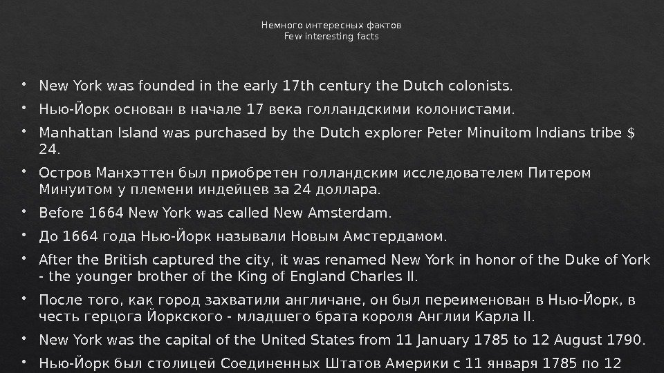 Немного интересных фактов Few interesting facts New York was founded in the early 17 th century