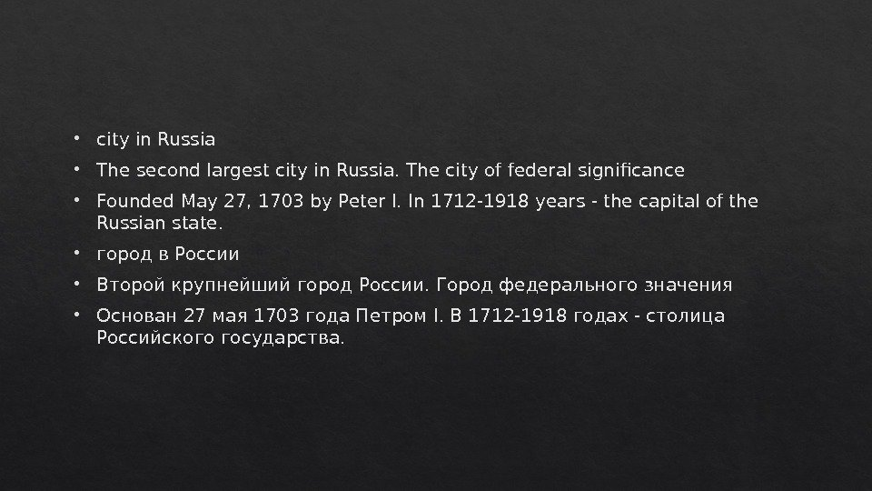 city in Russia The second largest city in Russia. The city of federal significance Founded
