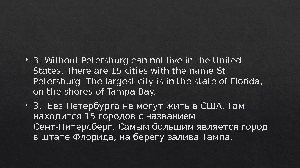 3. Without Petersburg can not live in the United States. There are 15 cities with