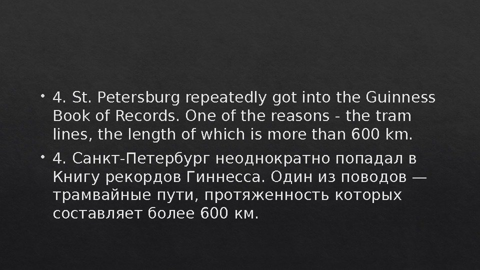4. St. Petersburg repeatedly got into the Guinness Book of Records. One of the reasons
