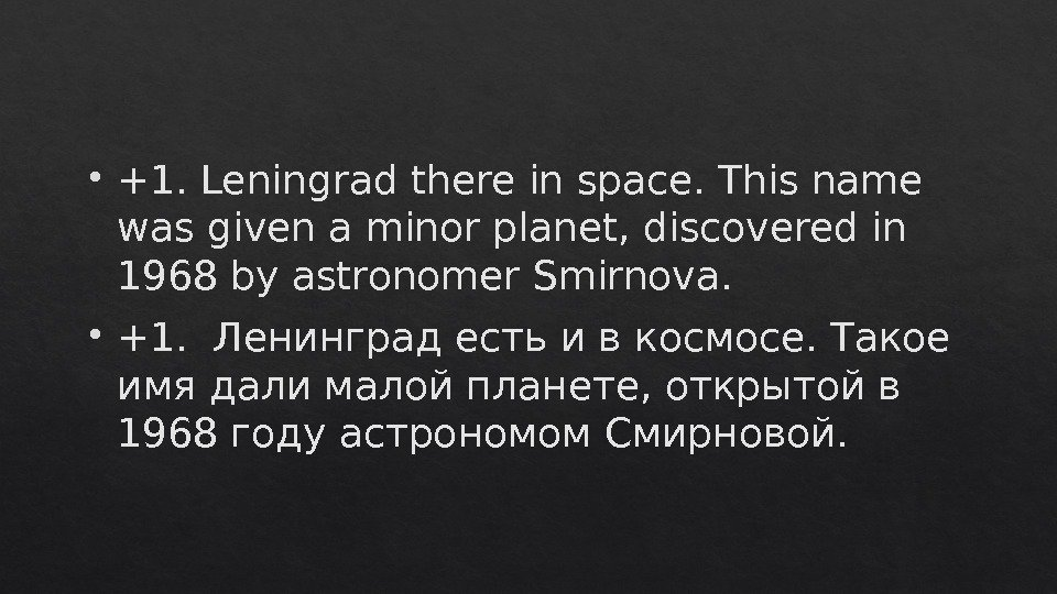 +1. Leningrad there in space. This name was given a minor planet, discovered in 1968
