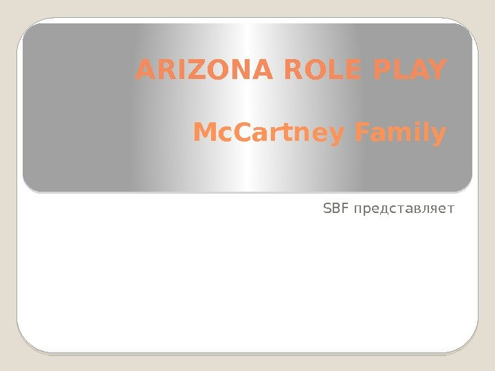 ARIZONA ROLE PLAY Mc. Cartney Family SBF представляет