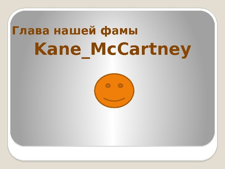 Глава нашей фамы Kane_Mc. Cartney