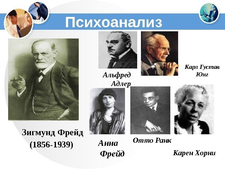 you compare and contrast the basic theoretical positions of sigmund freud carl jung alfred adler and And contrast wilhelm wundt and sigmund freud to in which you compare and contrast the basic theoretical positions of sigmund freud, carl jung, alfred adler.