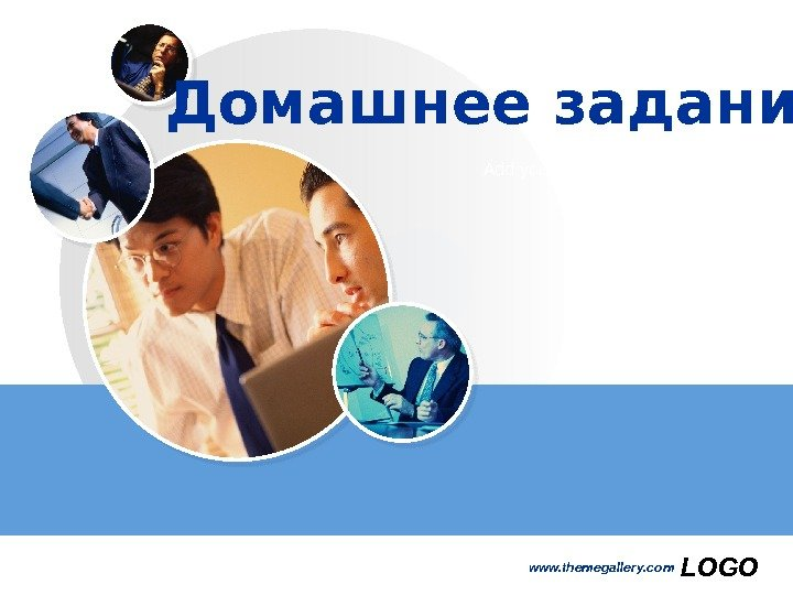 LOGOwww. themegallery. com. Add your company slogan. Домашнее задание!