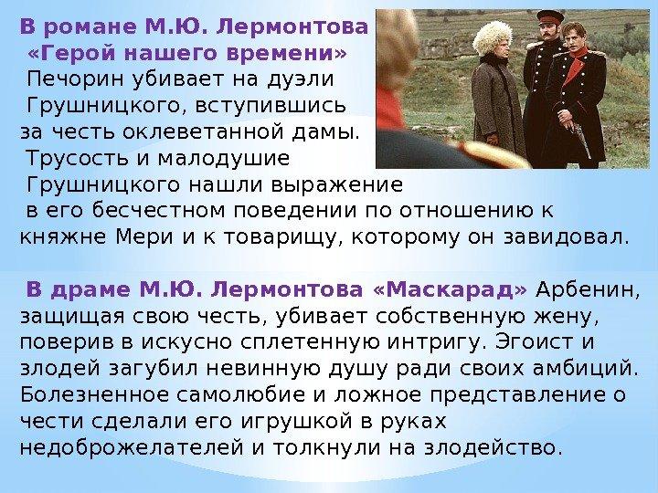 Мэри и грушницкий)