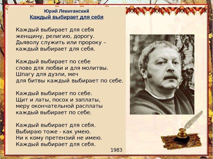 Стих давидовича