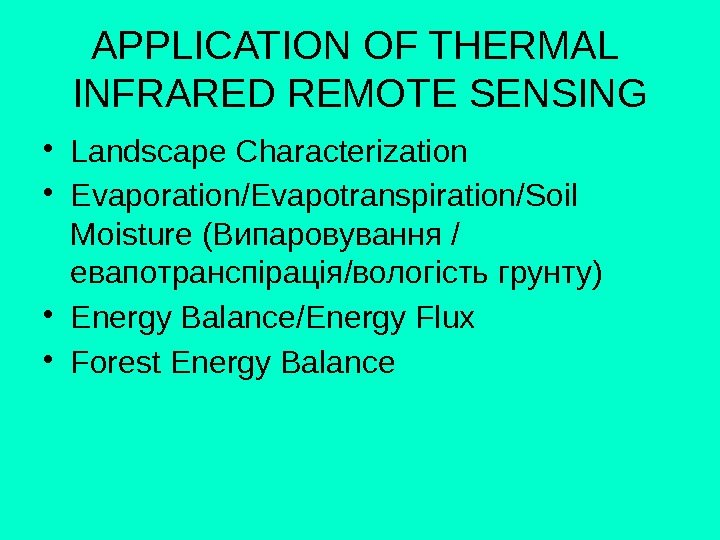 APPLICATION OF THERMAL  INFRARED REMOTE SENSING • Landscape Characterization • Evaporation/Evapotranspiration/Soil Moisture (Випаровування / евапотранспірація/вологість