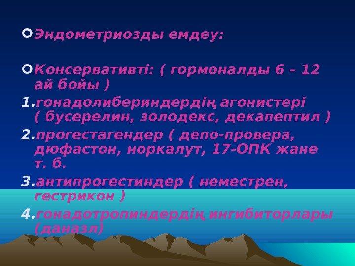 ГЕНИТАЛДЫ ЭНДОМЕТРИОЗ Орында ан: Айболтинова Д. И. 406