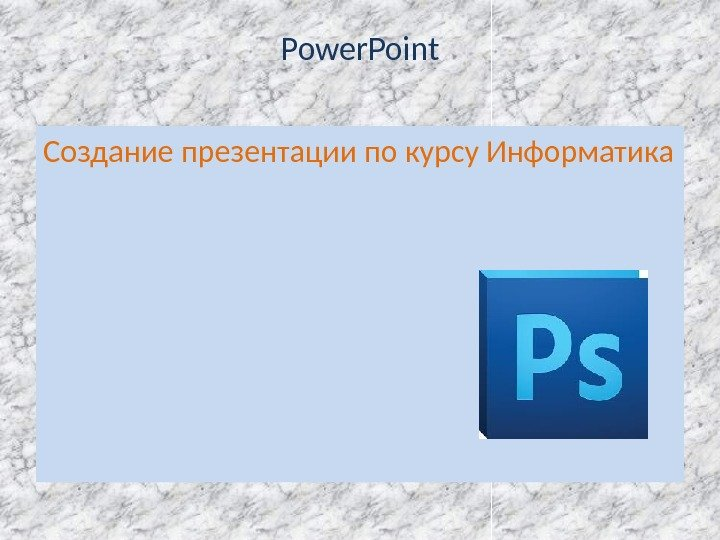 Power. Point Создание презентации по курсу Информатика