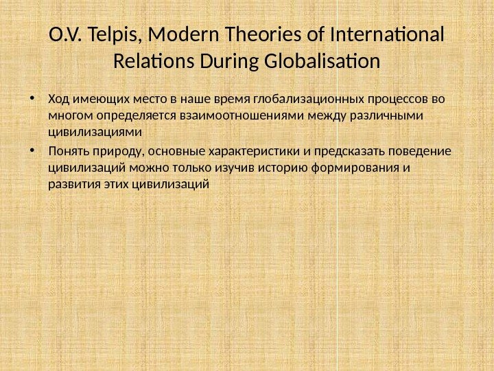 O. V. Telpis, Modern Theories of International Relations During Globalisation • Ход имеющих место в наше