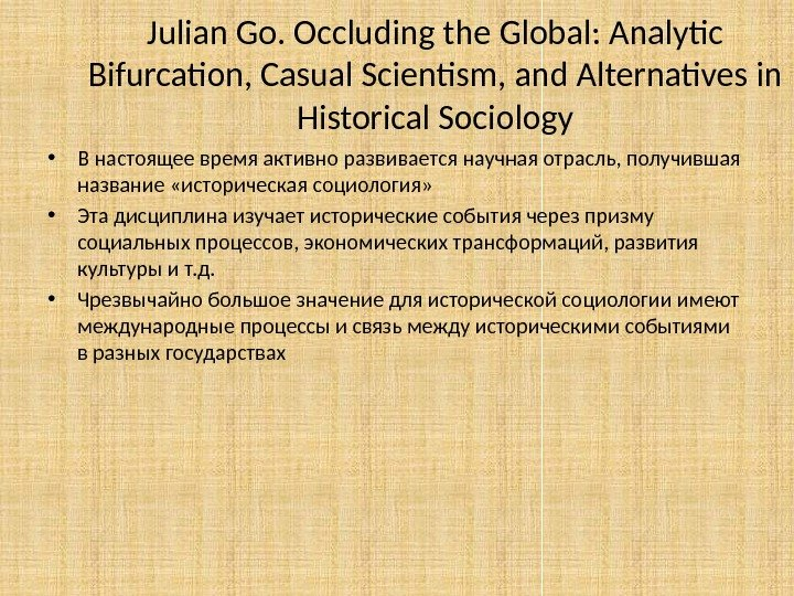 Julian Go. Occluding the Global: Analytic Bifurcation, Casual Scientism, and Alternatives in Historical Sociology • В
