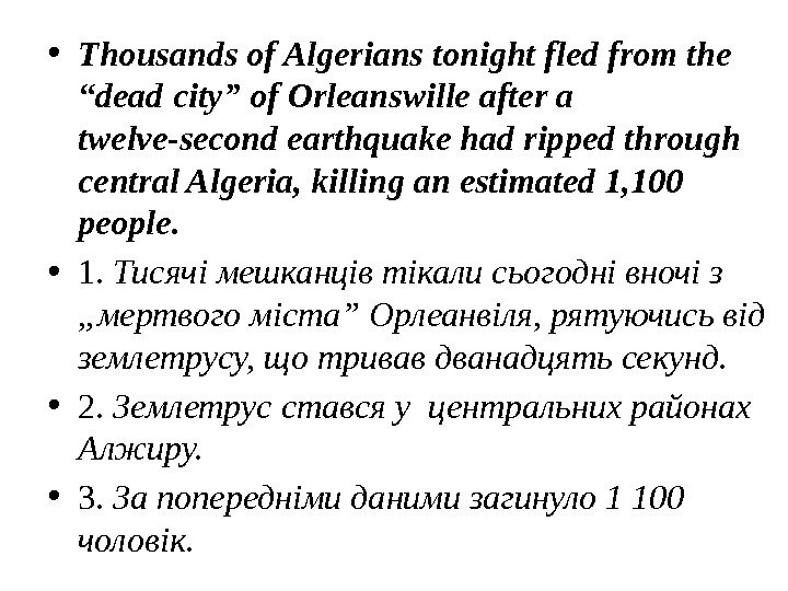 "• Thousands of Algerians tonight fled from the ""dead city"" of Orleanswille after a twelve-second"