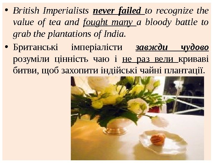 • British Imperialists never failed to recognize the value of tea and fought many a