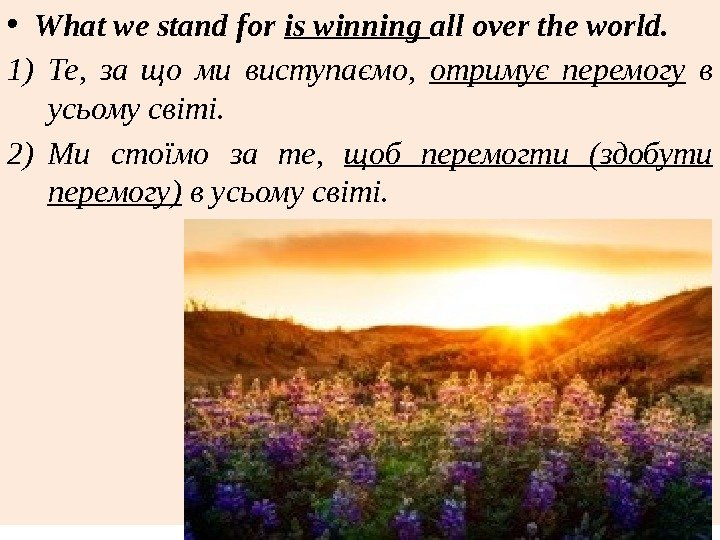 • What we stand for is winning all over the world.  1) Те,
