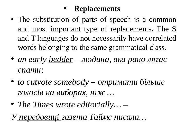 • Replacements • The substitution of parts of speech is a common and most important