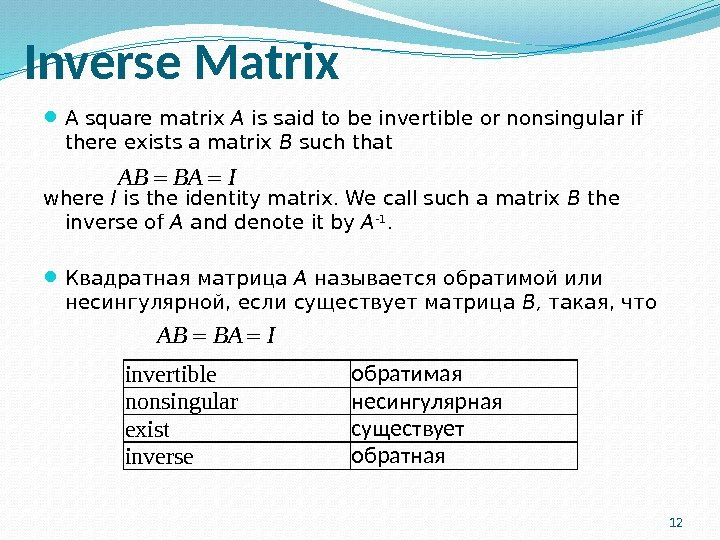 Inverse Matrix A square matrix A is said to be invertible or nonsingular if there exists