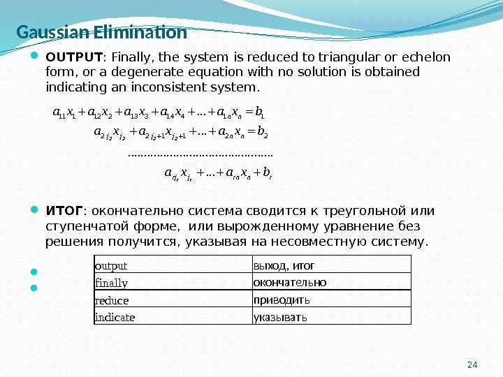 Gaussian Elimination OUTPUT : Finally, the system is reduced to triangular or echelon form, or a